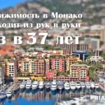 7 удивительных фактов о недвижимости в Монако